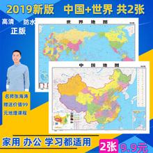 中国世界地图2019新版地图贴图共2张1.1X0.8米 家用学生学习办公地图挂图装 中华人民共和国 共2张高清环保版 防水覆膜 饰画