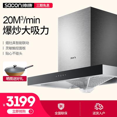 帅康TE6965油烟机顶吸式家用大吸力欧式T型开放式厨房不锈钢特价
