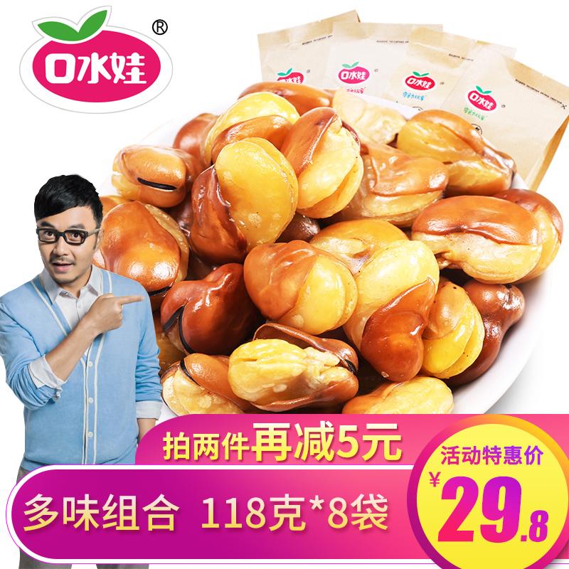 口水娃兰花豆牛肉香辣味蚕豆炒货休闲零食小包装多口味118g*8袋