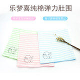 Newborn baby cotton autumn and winter thicker section umbilical cord care baby belly circumference double Seamless fill its belly apron protecting belly