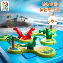 比利时Smart Games神秘恐龙岛 益智玩具桌游图形思维能力 6岁+