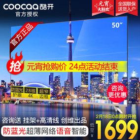 创维coocaa/酷开 50K5A 电视机50吋网络智能WiFi家用4K液晶电视55