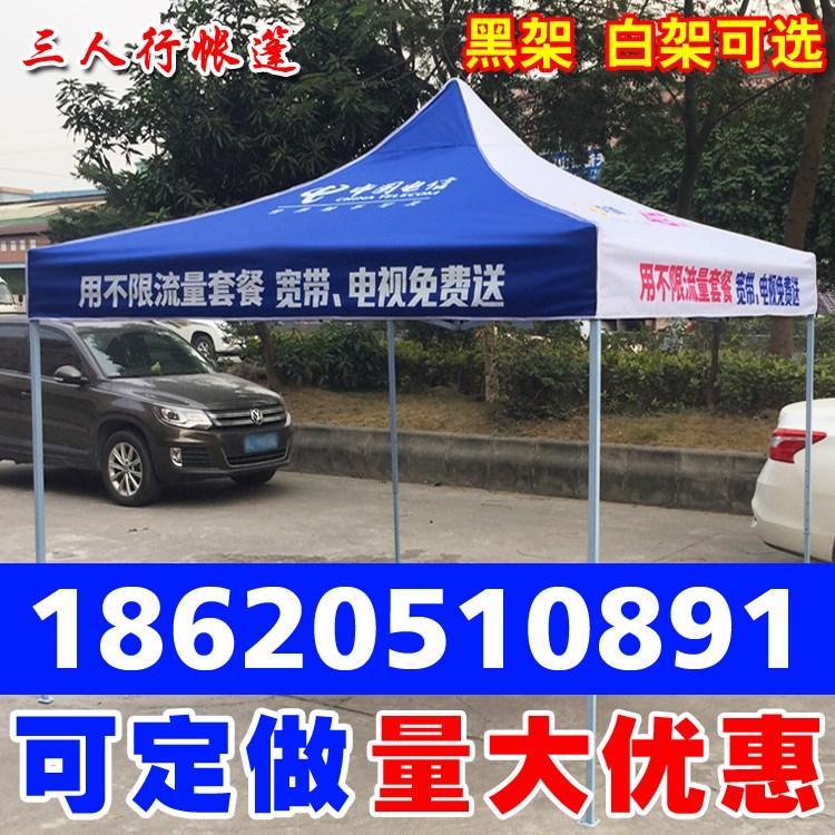 中国电信4g广告折叠帐篷布 电信户外促销活动宣传帐篷遮阳棚雨伞