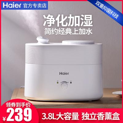 海尔加湿器家用静音孕妇婴儿卧室办公室大容量暖气房空气香薰