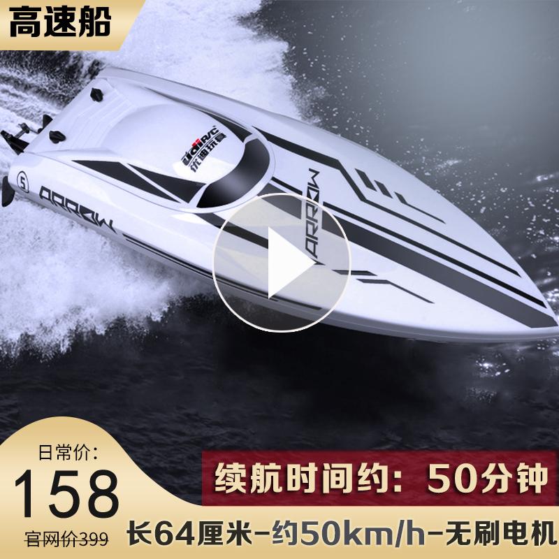 高速遥控无线游艇儿童玩具船船模型