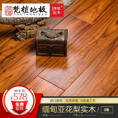 亚花梨实木地板多少钱