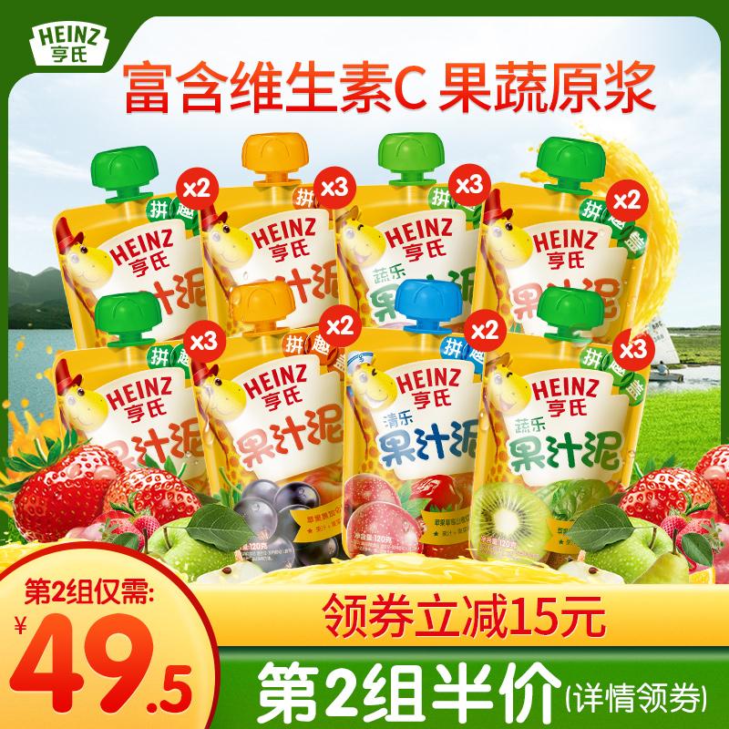 亨氏乐维滋苹果汁泥吸吸袋儿童水果泥婴儿辅食泥1-2岁宝宝泥零食