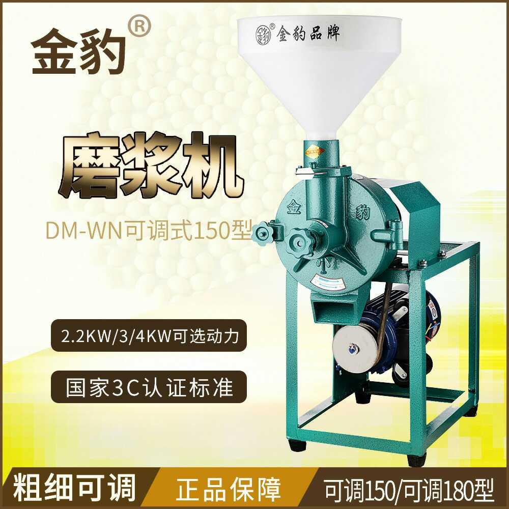 WEI金豹牌150型加厚商用磨米豆浆机铸铁石磨砂轮配3千W铜线电机