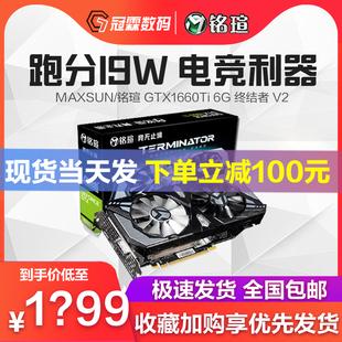 终结者铭瑄GeForceGTX1660图灵独立显卡
