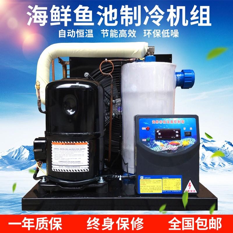 鱼缸冷水机1-5p海鲜鱼池制冷机组水族养殖恒温机工业降温厂家直销