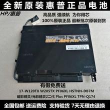 PF06XL Q174笔记本电池 TPN 惠普暗影精灵光影精灵2二代 原装 Plus