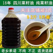 【现榨新油】四川菜籽油非转基因食用油5L 纯菜籽油 农家自榨工艺
