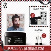 【返场狂欢】HOUSE99随性塑型发蜡男发胶哑光大背头自然蓬松定型