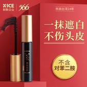 台湾566 一次性染发笔 补染笔女纯植物染发剂喷雾膏 遮白发染发棒