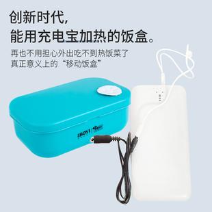 充电宝加热饭盒电热饭盒车载插电304不锈钢上班加热保温便当饭盒