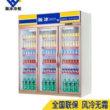 双门三门四门展示柜商用超市便利店啤酒饮料酒吧冷柜冷藏保鲜柜