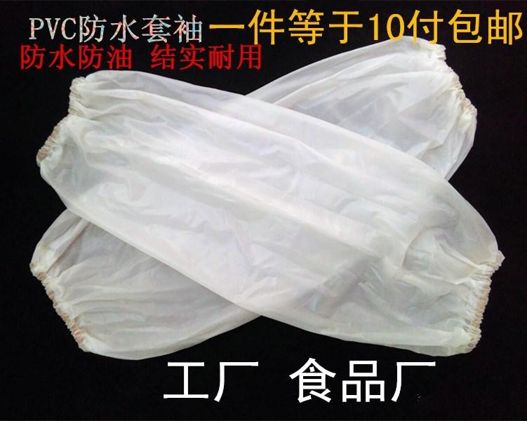 10双厨房PVC工业酒店加厚食品厂防油透明劳保耐酸碱包邮防水套袖