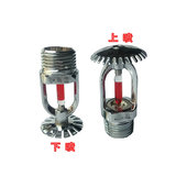 Fire sprinkler 68 degree induction spray underwater spray automatic spray system spray fire certification