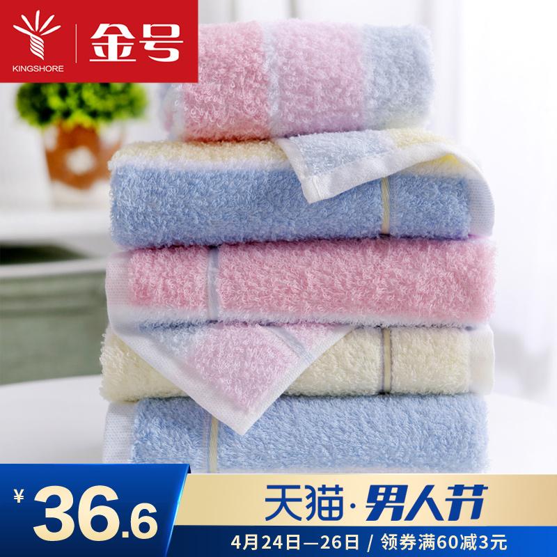 金号纯棉毛巾三条装 全棉吸水提缎面巾擦脸巾 柔软吸水 清新条纹