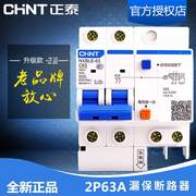 Zhengtai household circuit breaker leakage protection switch 2P63A with leakage protector leakage protection 60A air switch