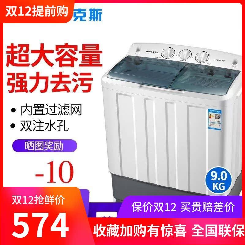 AUX/奥克斯XPB90-98H大容量9公斤双缸双桶洗衣机半全自动家用脱水