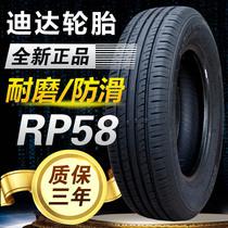 姓价比高全新正品花纹RP5879T70R13165迪达轮胎杭州中策