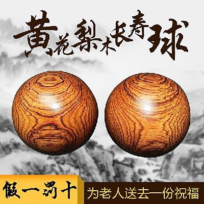 红檀木 绿檀保健球