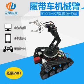 6自由度履带车机械手臂履带机器人套件wifi控智能小车app遥控手柄