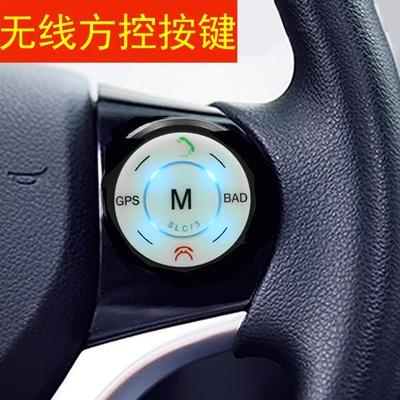 通用汽车万能方向盘式车载蓝牙遥控控制器无线多功能DVD导航按键