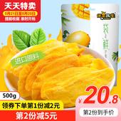 【优果先生】芒果干500g蜜饯果脯水果干散装新鲜干果风味零食包邮