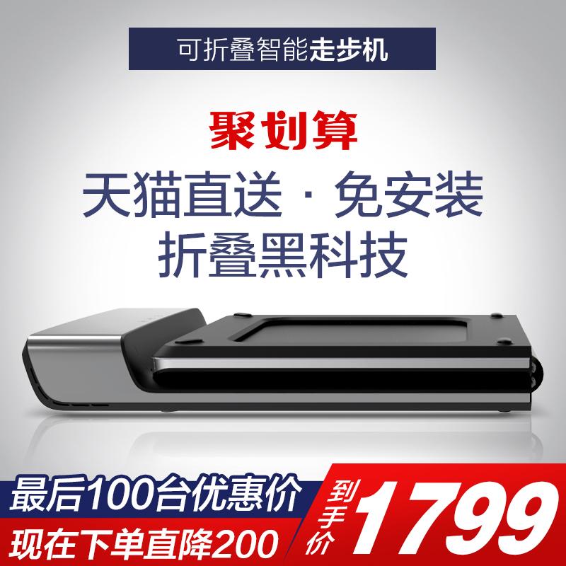 小米有品WalkingPad走步机可折叠家用款非平板跑步机静音米家APP