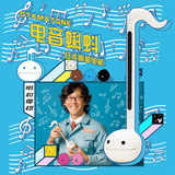 Otamatone electronic sound 蝌蚪 medium music score sticker set musical note electronic erhu magic pure heart toy