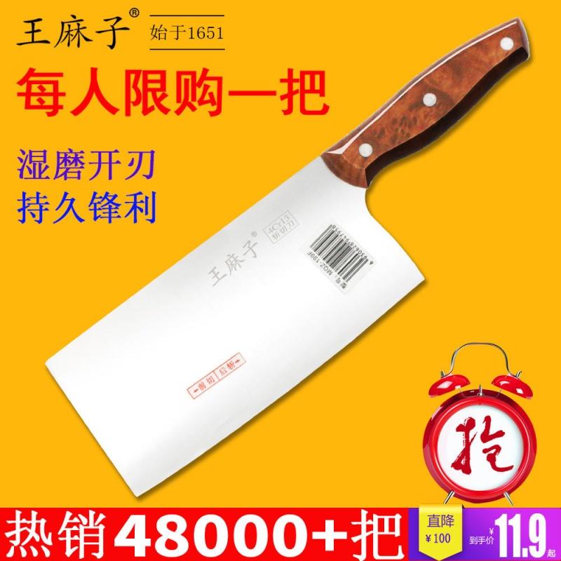 [热销4.8万]正品王麻子菜刀 切片砍骨斩骨水果刀菜板厨房刀具套装