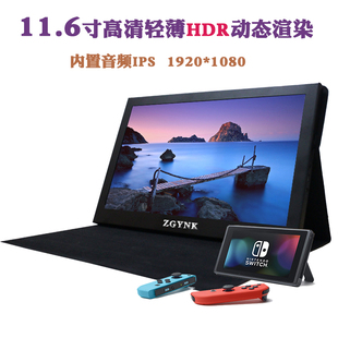 11.6寸PS4便携10寸2K超薄13.3HDMI15.6寸14高清显示屏switch带HDR
