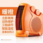 TCL取暖器暖風機電熱風扇家用省電迷你浴室電暖器電熱器即快熱式