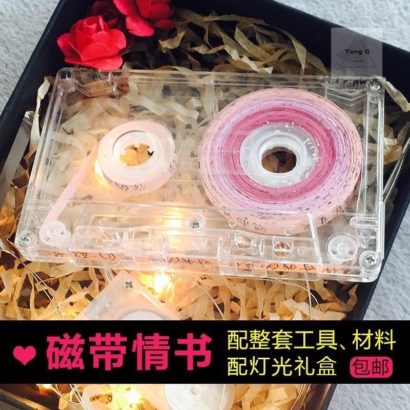 个性文艺定制新款男生制作流行创意少女磁带情透明女士礼盒朋友