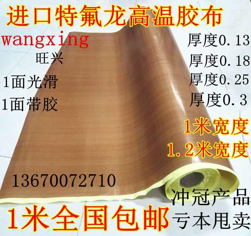 特氟龙高温胶带铁氟龙封口机真空机隔热耐高温胶布0.25厚度包邮