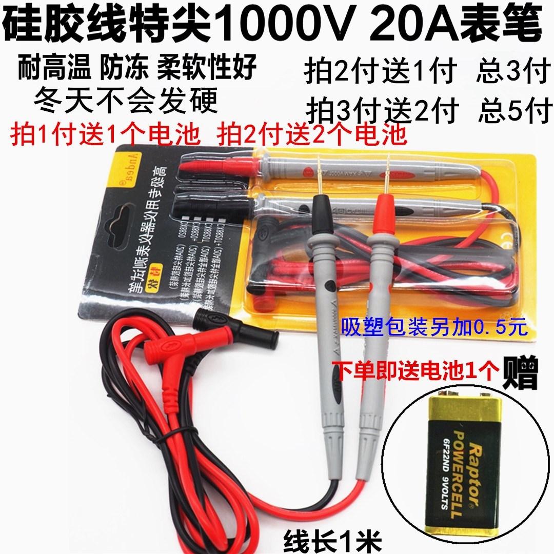 万用表表笔加长线硅胶特尖尖头表笔高档多功能表棒高品质探笔防冻