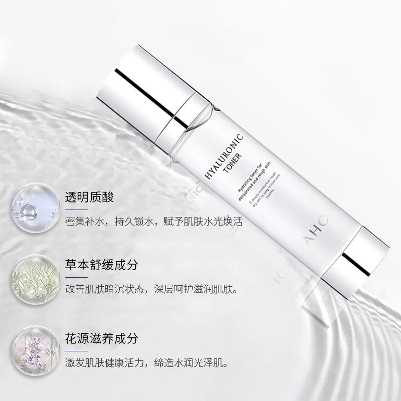 韩国AHC玻尿酸小神仙水爽肤水女温和补水保湿滋润收缩毛孔化妆水