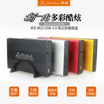 台式机并口外置硬盘盒3.5寸金属壳针式老接口IDE外接移动硬盘盒