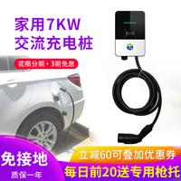 一唯 新能源充电桩电动汽车通用交流7KW家用快充比亚迪北汽免接地