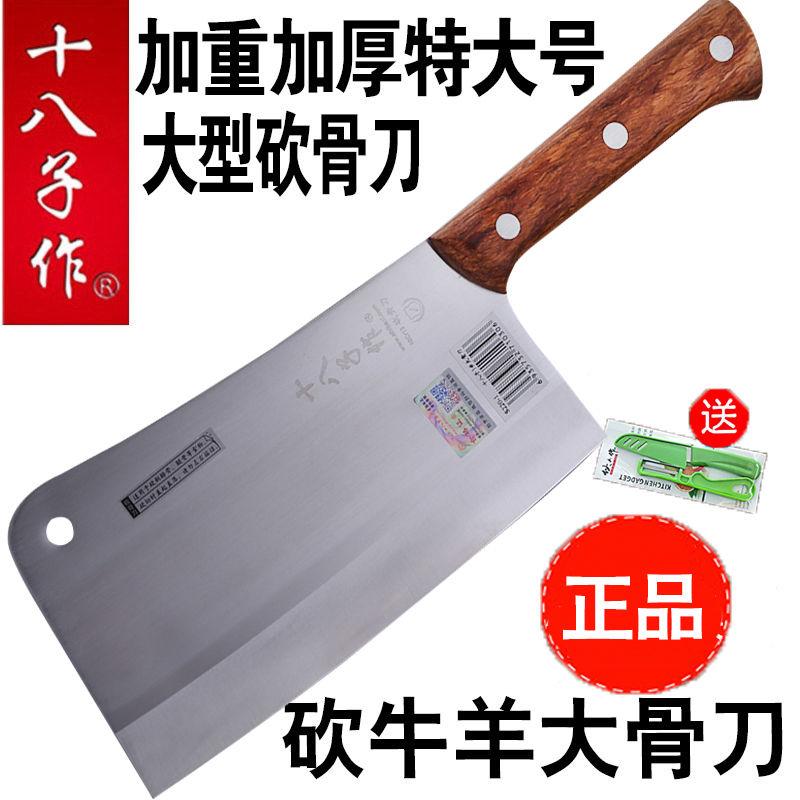 十八子作菜刀加厚加重牛羊大骨砍骨刀厨师阳江十八子不锈钢斩骨刀