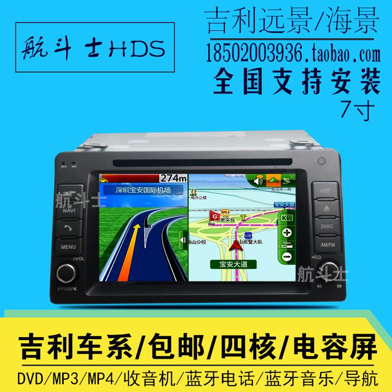 吉利英倫遠景DVD導航儀吉利海景DVD導航儀專車專用一體機倒車影像