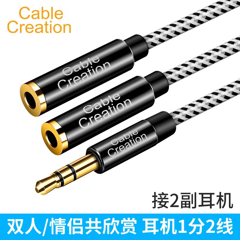 创意双人共享手机CableCreation3.5mm