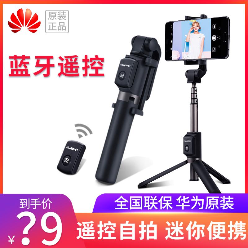 华为AF15无线手机支架遥控Huawei蓝牙三脚架