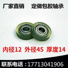 。包胶轴承10*32*10定做滑轮聚氨酯TPU滚轮轨道滚轮带U型槽V型槽Y