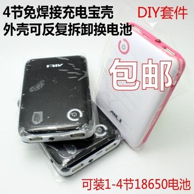 4节18650免焊接移动电源盒diy可换电池双USB充电宝电路板外壳套件