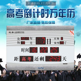 Electronic timer college entrance examination countdown timer test reminder completion time card Hongtai student timer