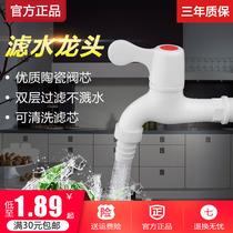 0823分水龙头家用加长单冷水嘴4铜全自动洗衣机用59A惠达卫浴全