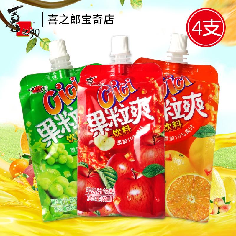 喜之郎CICI果冻果粒爽可以吸的果冻苹果橙汁葡萄口味350ML批发
